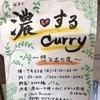 【イベント情報】予約よ急げ!「濃するCurry 〜想ひ出の夜〜」