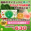 関西テレビでスーパー大麦が紹介されてグラノーラ商品の勢いが凄い。