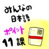 みんなの日本語11課(語彙&文型):教案を書くときのポイント!授業中によくある学生の間違いなど!