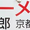 【ラーメン二郎京都店】白い二郎はココだけー❗️