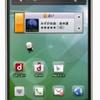 NTTドコモ、AQUOS PHONE ZETA SH-09DとSH-10DのAndroid 4.1アップデート開始!