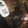 【オススメ5店】春日井・小牧・一宮・江南・瀬戸(愛知)にある串焼きが人気のお店