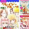 純情クレイジーフルーツ続編 全9巻