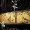 愛知県美術館 「円山応挙展- 江戸時代絵画 真の実力」 2013/3/1~2013/4/14