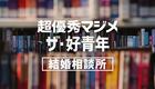 【体験談13①】超優秀マジメ「ザ・好青年」:結婚相談所