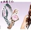時を刻むパートナー♥腕時計は仕事でも可愛く使えるSEIKOが好き。