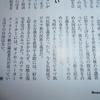 今週のニューズウィークにはマトモな論説。でも日本語タイトルがぶち壊し