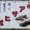 なつかしい昔の看板!アサヒ靴