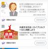 3月の社労士ブログ閲覧ランキング☆注目記事1位2位3位になりました。