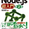 Node.js をシェルのパイプ中で使ってみる