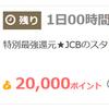 JCBカード入会で1万円分ポイントゲット!