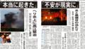高江で米軍ヘリが炎上爆発、同時にキャンプハンセンで山火事。これが沖縄で一日におこっていることだ。