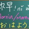 一日ワンフレーズでトリリンガルに/practice1 phrase per day to become a trilingual/每日一句 练就三语名人(3)