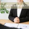 地方で仕事は見つかる!?webディレクターから地方へ転職した女性(27歳)の体験談