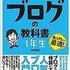 世界一やさしいブログの教科書1年生 染谷昌利 初心者ブロガーの教科書を紹介 その1