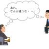 【就活失敗談】役員面接でお互いのミスマッチに気づいた男の話
