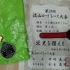 【結果】流山ロードレース(10km)