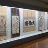 飯山市美術館特別展「正受老人と白隠禅師」を観てきました