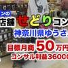 ITF入会3ヶ月で目標達成!神奈川県で店舗せどりコンサル【ランチはリシュラングルメ獲得店】