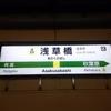 高萩→熱海272.9km JR東日本最長距離グリーン券の旅