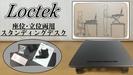 【レビュー】Loctekのスタンディングデスクは座椅子から立ち作業まで万能!健康にも良いらしい