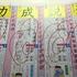 小4の漢字の復習には親の手伝いが必要?