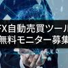 FX自動売買ツールを無料で提供!毎月10万円以上を不労所得で稼ぐ