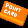 コロナ禍で全て処分したポイント専用カード!プラスチック製がネックに。
