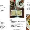 【簡単レシピ】【糖質オフ】米粉と片栗粉で簡単〜旅するおうちごはんレシピ☆ その26〜