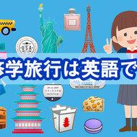修学旅行を英語で!海外でホームステイをする際の注意点もご紹介!