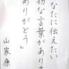 【ボールペン字大賞】練習してます。