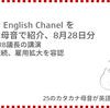 高橋ダン English Channel パウエルFRB議長、金融緩和継続、雇用拡大を容認(8月28日)