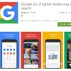 長いWeb記事は「Google GO」で開いて賢く読み上げてもらおう(提案)