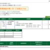 本日の株式トレード報告R3,05,31