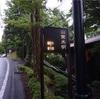 【修善寺】おすすめホテル:ラフォーレ修善寺 山紫水明!
