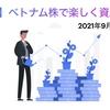 【順調】ベトナム株で楽しく資産形成【ベトナム株運用実績・2021年9月】