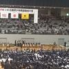 TSS杯 第48回広島県剣道錬成大会