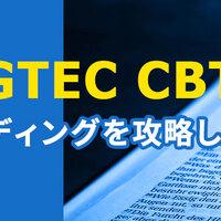 GTEC CBT リーディングを攻略しよう!
