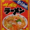 358袋目:サッポロラーメン しょうゆ味