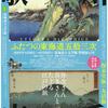 [講演会]★三田村努 「よみがえる東海道五拾三次 浮世絵摺師のわざ」