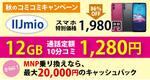 IIJmio 初期費用1円&月額割引&10分かけ放題無料&MNP4000円キャシュバック