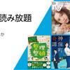 プライム会員は無料!Kindleが読み放題の『PrimeReading』が日本でスタート!