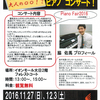 【観覧無料】ピアノサロンインストラクターによるコンサート、開催致します!