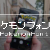 【世界中で人気のゲーム】ポケモンフォントのインストール方法から使い方を教えます。