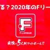 【どうなる2020年のFリーグ!?】Fリーグ/フットサル 2020シーズン大枠日程(JFA事業計画より抜粋)