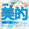 【付録】美的5月号!オリジナルフラミンゴ柄BIGポーチ&オルフェスマスクセット!
