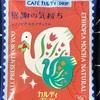 【280】カルディ 感謝の気持ち エチオピア モカ ナチュラル