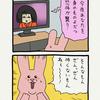 スキウサギ「怖い番組」