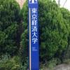 学食巡り 60食目 東京経済大学