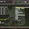 ラスタ装備【剣聖】(秘伝珠なし)